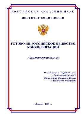 Горшков М.К., Тихонова Н.Е. и др. Готово ли российское общество к модернизации