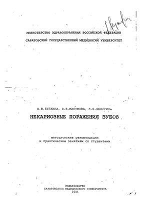 Булкина Н.В., Масумова В.В., Белугина Л.Б. Некариозные поражения твердых тканей зуба
