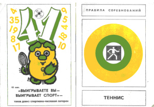 Теннис: Правила соревнований