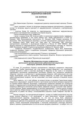 Осипенко О.В. Конфликты в деятельности органов управления акционерных компаний