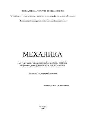 Гильманов Ю.Р. Механика, методические указания к лабораторным работам по физике для студентов всех специальностей