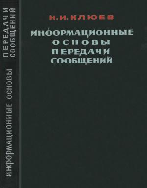 Клюев Н.И. Информационные основы передачи сообщений