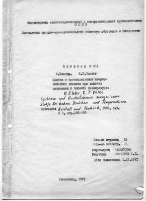 Клебер В., Вильке К.-Т. Синтез и кристаллохимия неорганических веществ при высоких давлениях и температурах