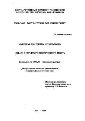 Козицкая Е.А. Цитата в структуре поэтического текста