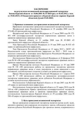 Экспертиза закона Курской области