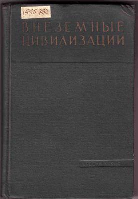 Товмасян Г.М. (ред.) Внеземные цивилизации. Труды совещания Бюракан 20-23 мая 1964 года