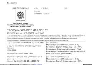Патент РФ на изобретение 2392639. Способ измерения начальной скорости снаряда