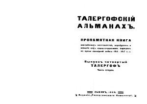 Талергофский альманах. Выпуск 4