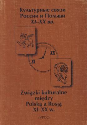 Культурные связи России и Польши ХІ-ХХ вв