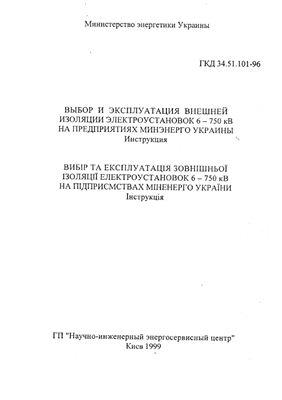 ГКД 34.51.101-96 Выбор и эксплуатация внешней изоляции электроустановок 6 - 750 кВ на предприятиях Минэнерго Украины