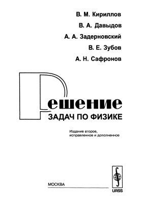 Кириллов решение задач физике решение задач функция является аналитической функции
