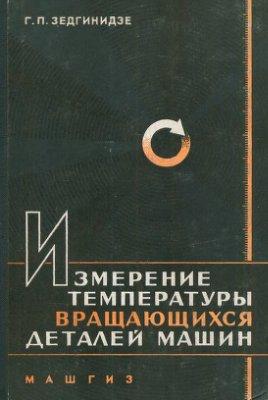 Зедгинидзе Г.П. Измерение температуры вращающихся деталей машин