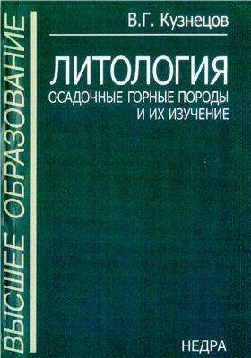 Кузнецов В.Г. Литология. Осадочные горные породы и их изучение