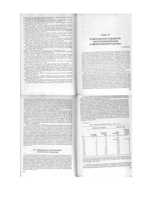 Данливи П. Политическое поведение: институциональный и эмпирический подходы // Политическая наука: новые направления