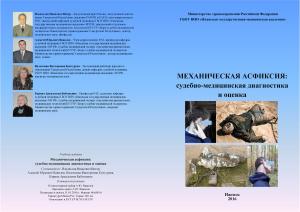 Витер В.И., Вавилов А.Ю., Кунгурова В.В. и др. Механическая асфиксия: судебно-медицинская диагностика и оценка