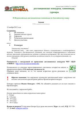 Дистанционная олимпиада Снейл задания для 2-11 классов 2012 год