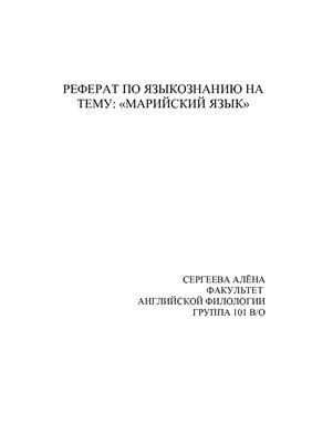 Реферат: Марийский язык