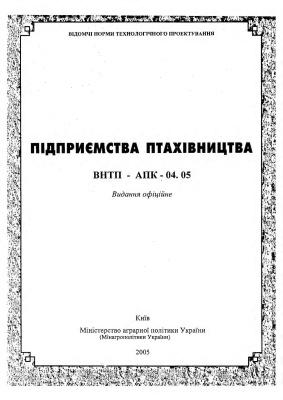 ВНТП-АПК-04.05. Предприятия птицеводства