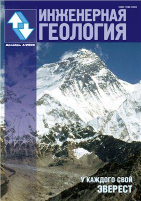 Инженерная геология 2009 (№№1-4), 2010 (№№1-4)