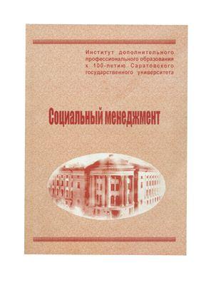 Акинфиева Н.В., Беликова Т.В. Социальный менеджмент