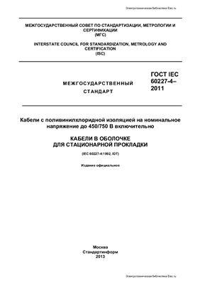 ГОСТ IEC 60227-4-2011 Кабели с поливинилхлоридной изоляцией на номинальное напряжение до 450/750 В включительно. Кабели в оболочке для стационарной прокладки