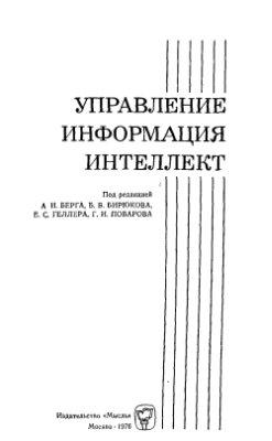 Берг А.И. и др. (ред.) Управление, информация, интеллект