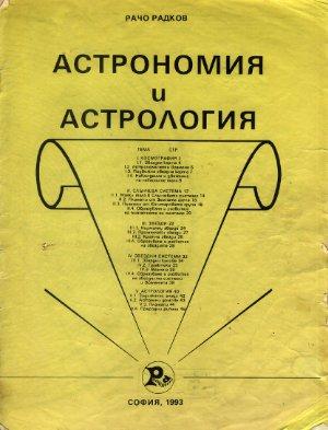 Радков Р. Астрономия и астрология