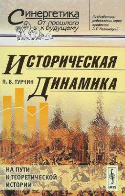 Турчин П.В. Историческая динамика. На пути к теоретической истории