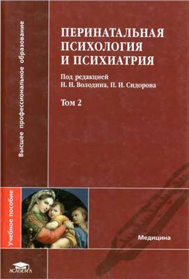 Володин Н.Н. Перинатальная психология и психиатрия. Том 1-2