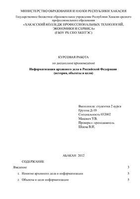 Информатизация архивного дела в Российской Федерации (история, объекты и цели)
