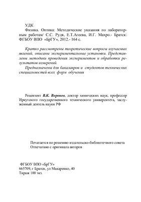 Рудя С.С., Агеева Е.Т., Махро И.Г. Физика. Оптика: Методические указания по лабораторным работам