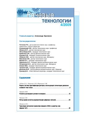 Речевые технологии 2009 №04