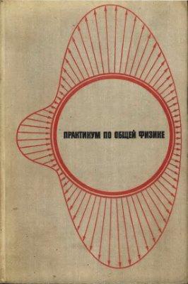 Ноздрев В.Ф. (ред.) Практикум по общей физике