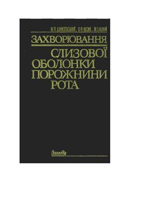 Данилевськии М.Ф., Несин О.Ф., Рахній Ж.І. Захворювання слизової оболонки порожнини рота