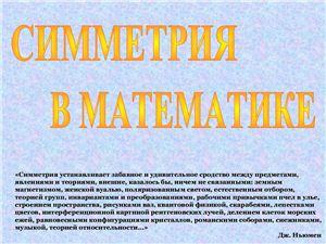 Презентация - Симметрия в математике