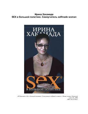 Хакамада Ирина. Sex в большой политике. Самоучитель selfmade woman