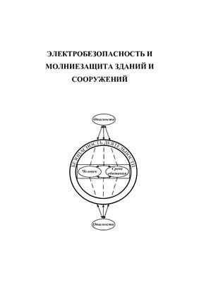 Бедрина Е.А., Пушкарёв В.Л. Электробезопасность и молниезащита зданий и сооружений