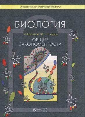 Вахрушев А.А., Бурский О.В., Раутиан А.С. Биология. Общие закономерности. 10-11 класс