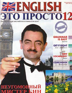English - это просто 2003 №12