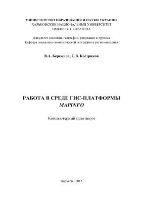 Бережной В.А., Костриков С.В. Работа в среде ГИС-платформы MapInfo