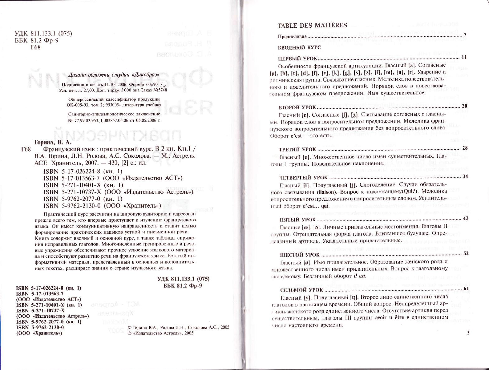 Горина В.А. Французский язык. Практический курс. Книга 1