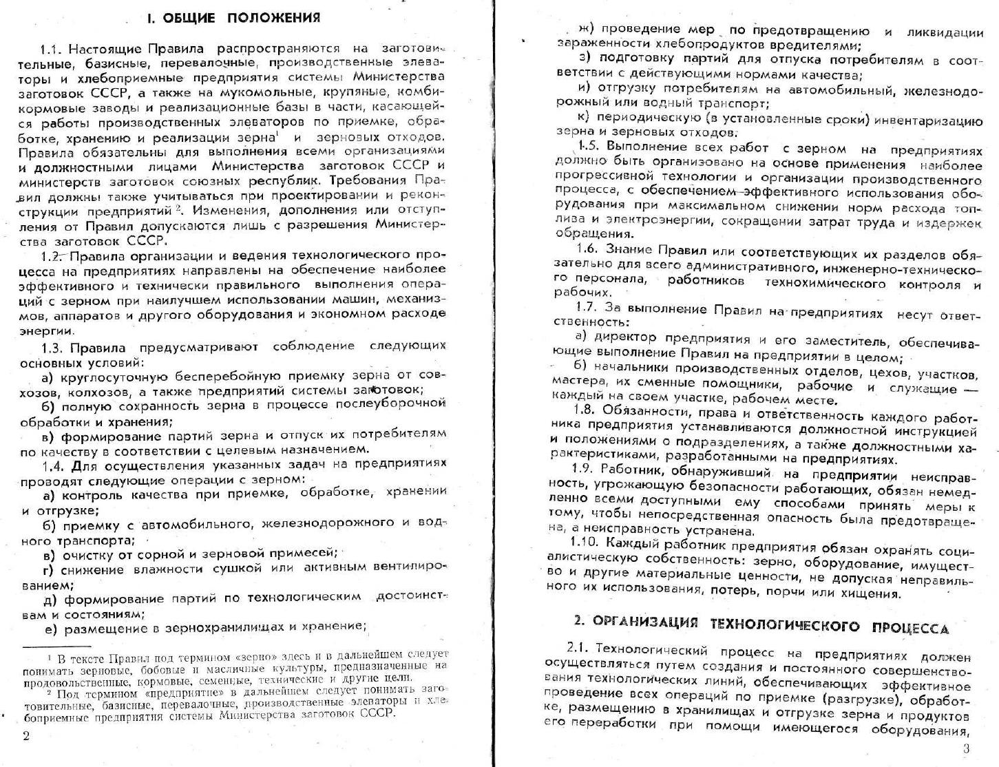 Правила организации и ведения технологического процесса на элеваторах и хлебоприемных предприятия транспортер прямой ленточный